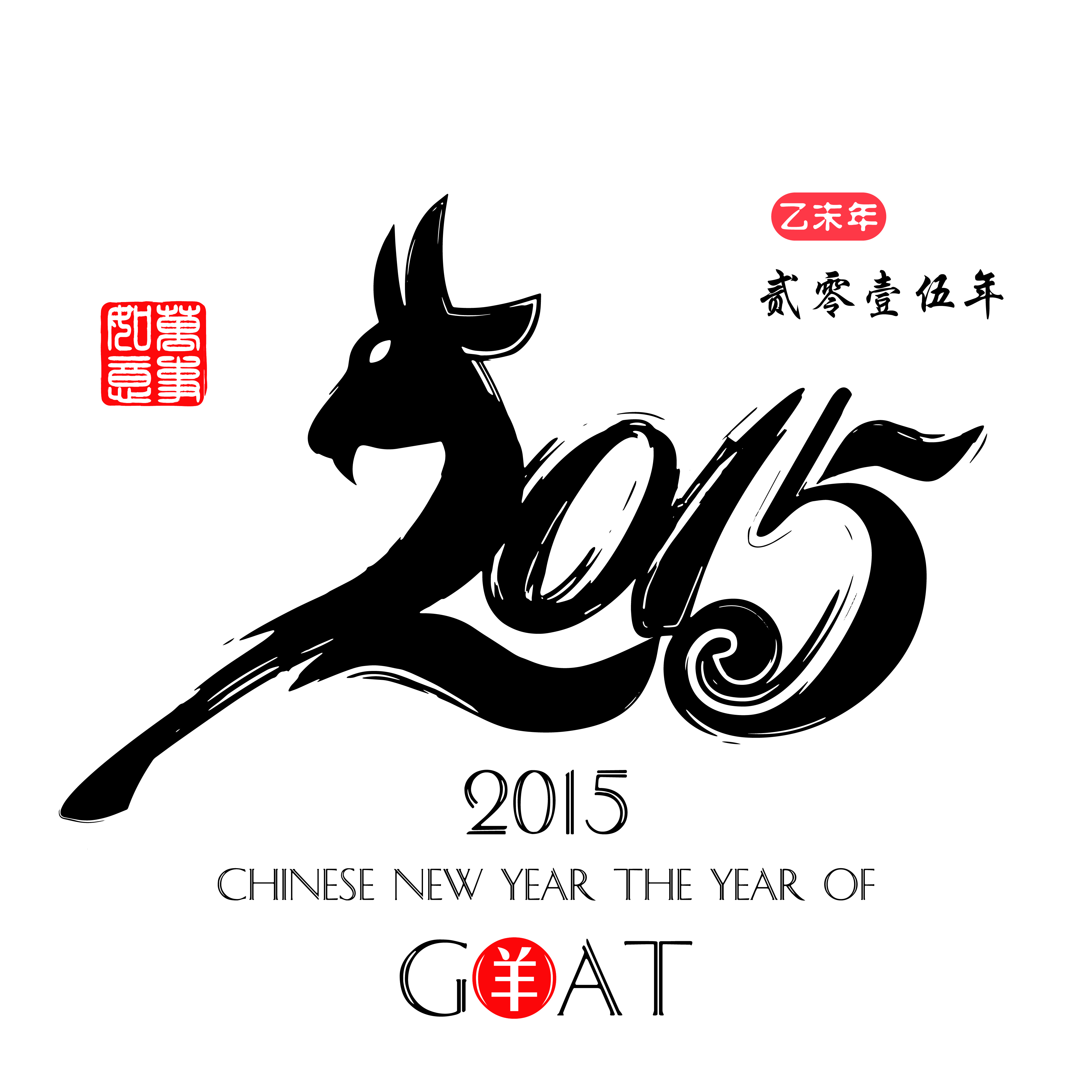 2015 Lunar New Year/ Chinese New Year